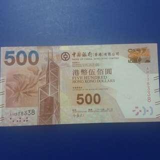中國2010年500元 AH338338靚號碼 (生生發生生發)