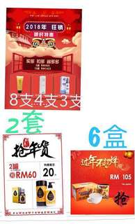 15 btl can mix (sunblock, pain, Korea AGiGi) + 2 Sets Lucky Oil Shampoo & Oil + 6 Boxes pro meal