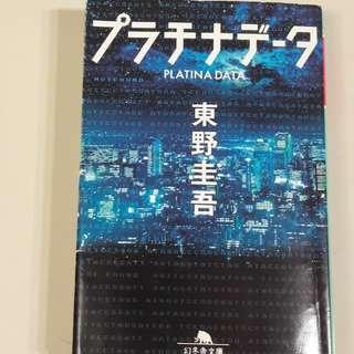 Platinum data (Japanese novel)