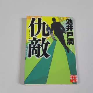Kyuuteki (Japanese novel)