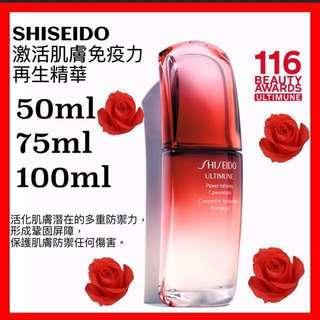 效果驚人!資生堂紅妍肌活露 激活肌膚免疫力 日本 SHISEIDO ULTIMUNE Power Infusing Concentrate 50ml 75ml 100ml