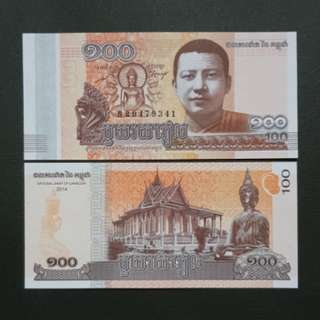 National Bank of Cambodia 100 Riels 🇰🇭 !!!
