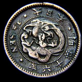 y-1883年(明治十六年)大日本帝國皇菊遊龍戲珠半錢銅幣