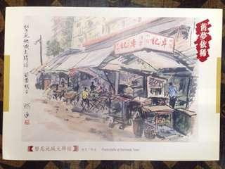 香港舊街道明信片每張