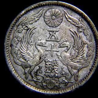y-1924年(大正十三年)大日本帝國皇菊雙鳳凰旭日五十錢(silver sen)銀幣