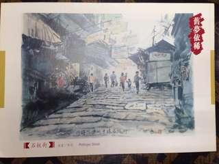 香港舊街道名信片每張