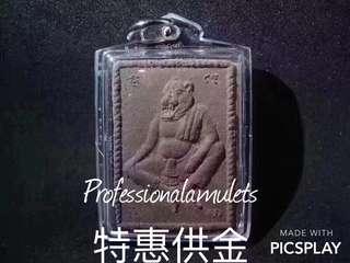 泰國佛牌佛像【特惠供金】阿贊哇 早期 巧克力布周 佛牌