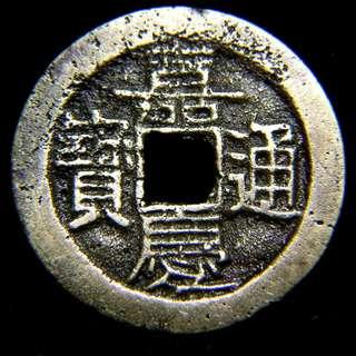y-1800年大清嘉慶通寶寶雲(雲南府鑄局)一文銅錢(保真)