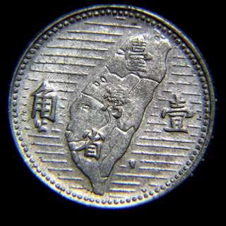 y-1955年(臺灣)中華民國國父孫中山像臺灣省版圖壹角鋁幣(好品)