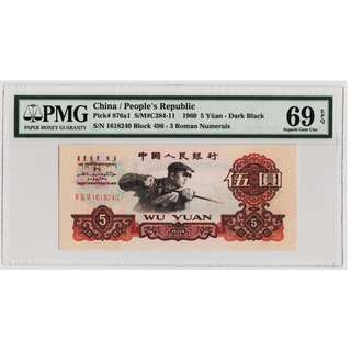 P-876a1 Peoples Bank of China 1960 5 Yuan Dark Black PMG 69 EPQ Gem Unc 1618240: For Sharing Only