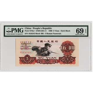 Peoples Bank of China 1960 5 Yuan Dark Black PMG 69 EPQ Gem Unc 1618242: For Sharing