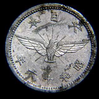 y-1941年(昭和十六年)大日本帝國皇菊卷雲大鷹五錢鋁幣(二戰時期),