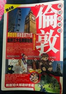 旅遊書-倫敦購物玩樂遊 星島出版
