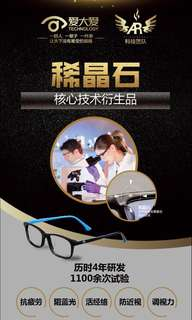 Eye protector spectacles