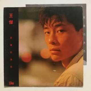 Dave Wong sandy lam grasshopper jacky cheung LP record original
