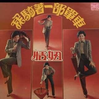 Chinese vinyl recorc