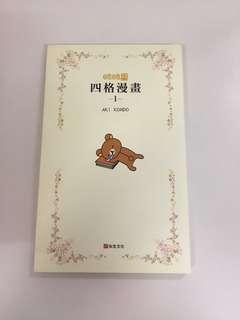 鬆弛熊四格漫畫