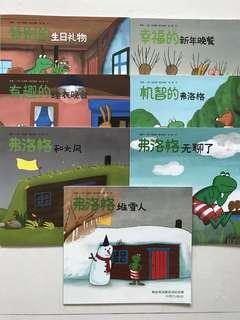 Chinese Storybooks - 青蛙费洛格的成长故事