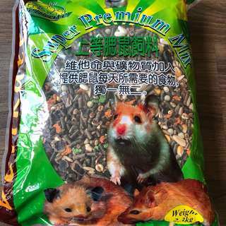 New! Hamster food 2.3kg