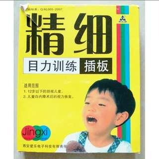 兒童弱視精細目力訓練插板視力嬌正