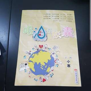 Nan chiau high school chinese composition book