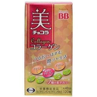 Chocolate BB Collagen (120 tabs)