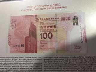 (號碼:HK039680)2017年 中國銀行(香港)百年華誕 紀念鈔 BOC100 - 中銀 紀念鈔