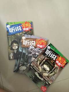 Ghost stories (comics)