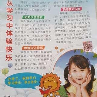 Zhi Shi Hua Bao 知识画报 magazines 2014 pri 3 & 4