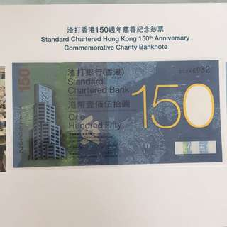 Standard chartered bank-150th anniversary Banknote