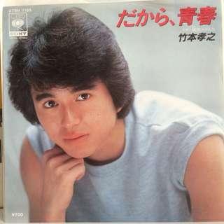 "竹本孝之 Takayuki Takemoto 7"" Vinyl"