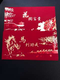Angpow / Red packet / Hongbao ~ BNP Paribas