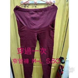 孕婦托腹褲 薄款窄管褲