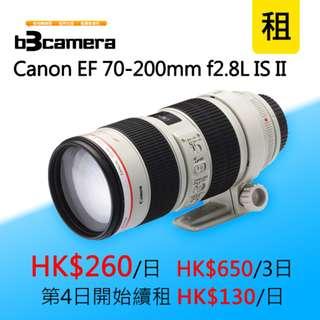 租 Canon EF 70-200mm f2.8L IS II 大光圈長焦鏡