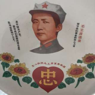 Display plate Chinese plate