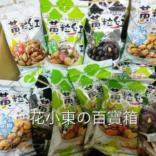 ☀ 唰嘴小零食~黃粒紅~椒麻花生 / 海鮮椒麻花生 / 竹炭花生 / 綜合堅果