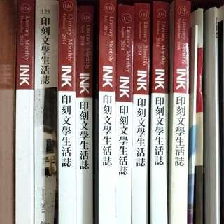 印刻雜誌(13、124、125、126、128、131、132、133、134期)