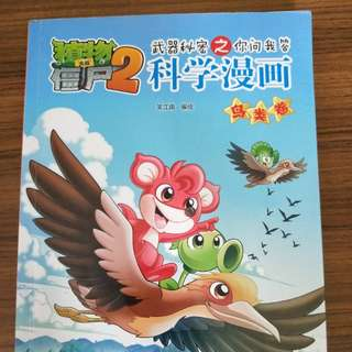 Plant vs Zombie Chinese Book