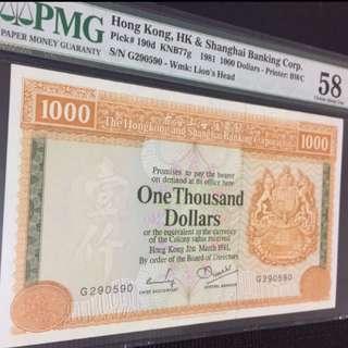 1981 滙豐大金獅G版