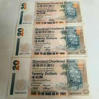 1995年 2001年 2002年 渣打 二十元 $20 紙幣 趣味靚號碼 真鈔 3張 #888125, 771168, 886865