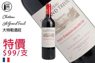 🇫🇷 Chateau Le Grand Treuil AOC Saint Emilion Grand Cru 2013 大特勒酒莊 13%