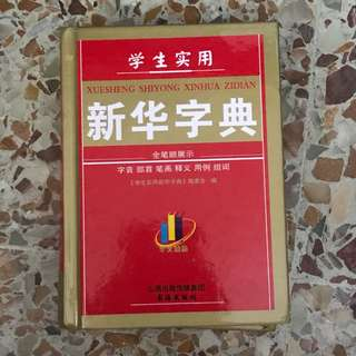 Chinese Dictionary CL2280 CL2281