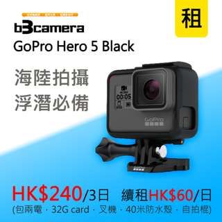 租Gopro Hero 5 防水相機 潛水相機