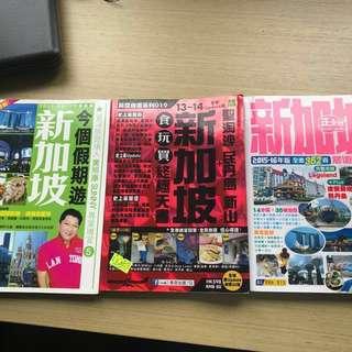 新加坡旅遊書三本