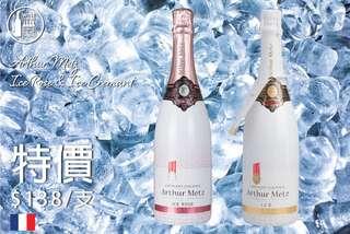 🇫🇷 Arthur Metz Ice Rose / Ice Sparkling NV Cremant D'Alsace 🍾🍾 阿爾撒斯香檳製法加冰粉紅玫瑰/加冰汽泡酒 12%
