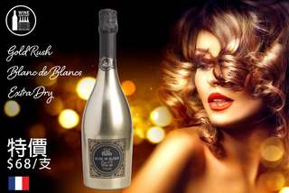 🇫🇷 Gold Rush Blanc de Blancs Extra Dry Sparkling wine NV 金樽白中白特乾型汽泡酒 11%