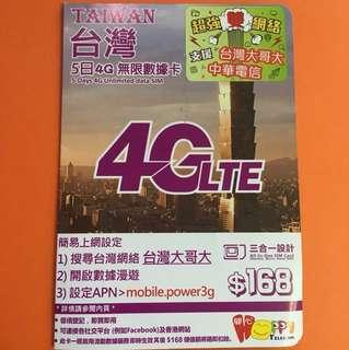 台灣5日4G無限數據卡 上網SIM CARD  happy telecom 包郵