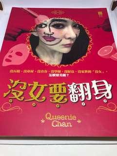 Queening Chan 沒女要翻身