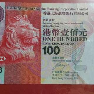 2004匯豐銀行一百圓,unc,KG282228