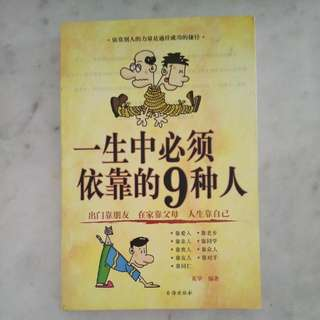 Mandarin Book: People to Rely On
